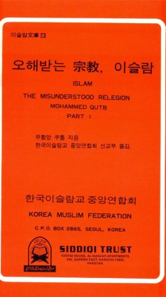 Islam the mis.. Korean
