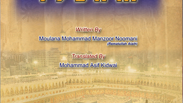 Islam Archives - Altaf and Sons - Authentic Books on Islam